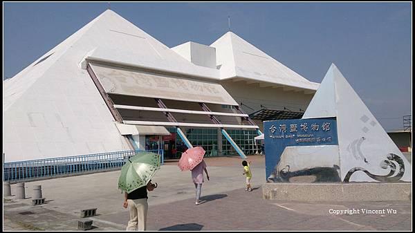 台灣鹽博物館01