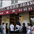 金茂酒家(SHANGHAI ÉPOQUE)