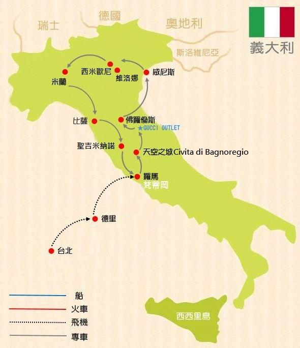 地圖_義大利行程