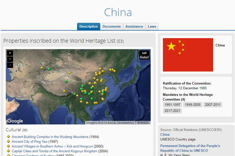 地圖_中國世界遺產