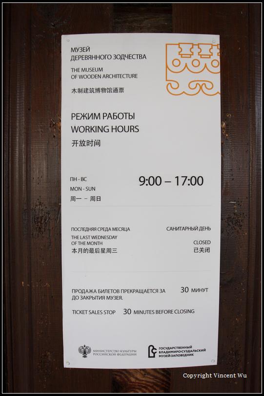 木製建築博物館(Музей Деревянного Зодчества/The Museum of Wooden Architecture)02