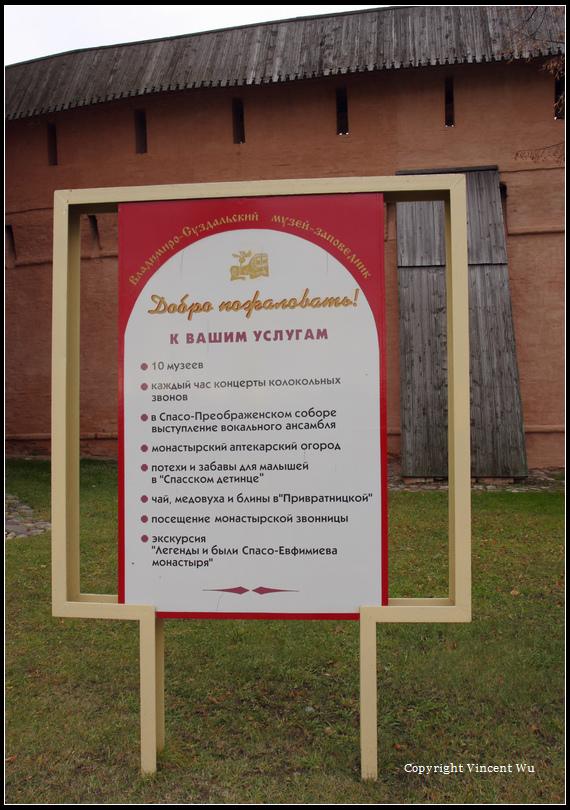 艾爾菲米男子修道院(Спасо-Евфимиев Монастырь/The Spaso-Evfimiev Monastery)06