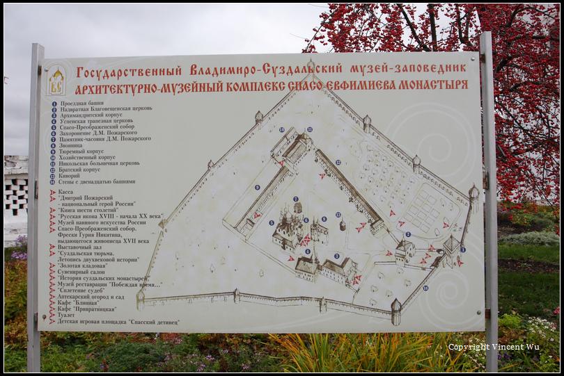 艾爾菲米男子修道院(Спасо-Евфимиев Монастырь/The Spaso-Evfimiev Monastery)12
