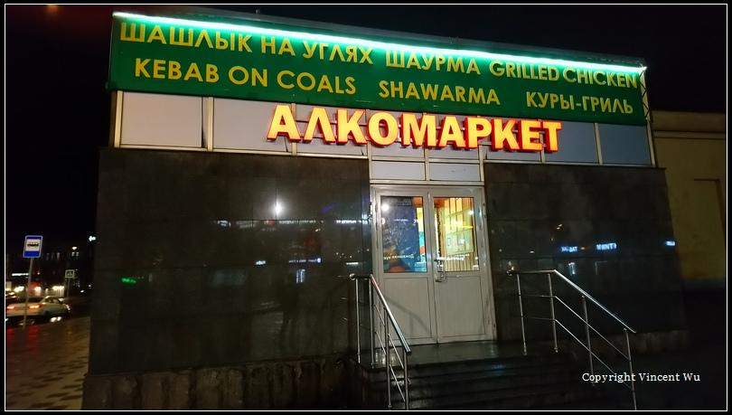 АЛКОМАРКЕТ_01