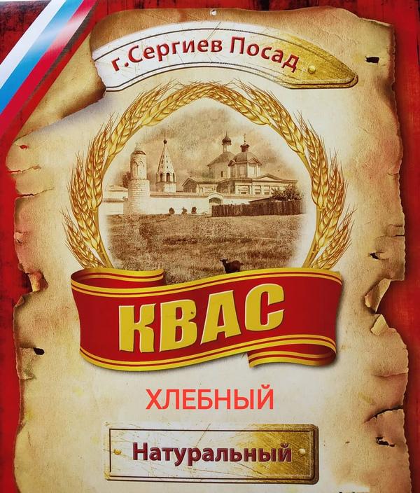 КВАС г.Сергиев Посад