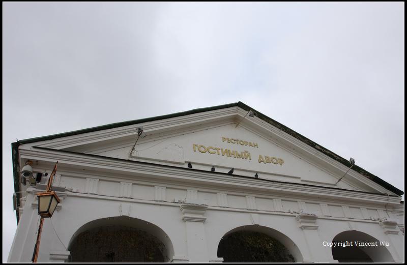 蘇茲達爾-購物商場(Суздаль. Гостиный Двор/Suzdal Gostiny Dvor)01