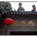 媽閣廟(A-Ma Temple)02