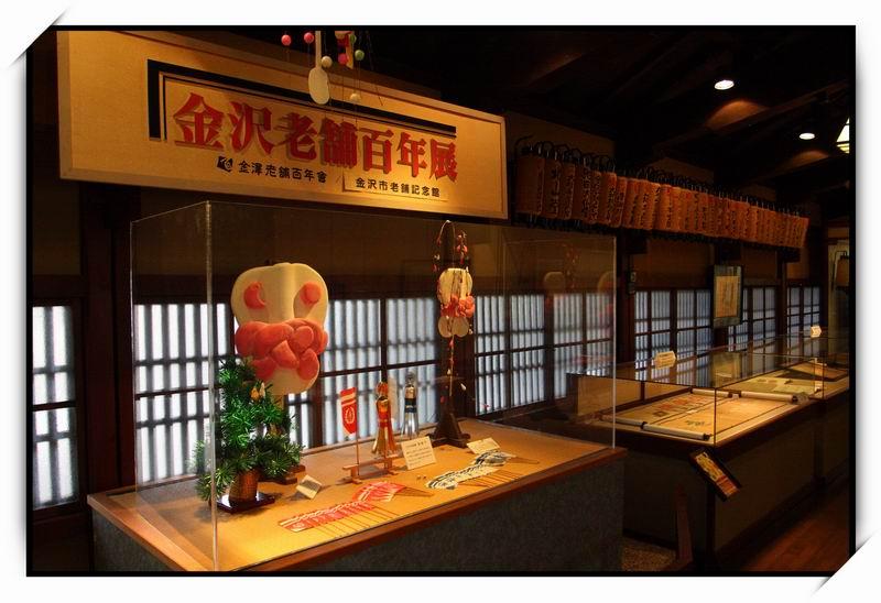 金沢市老舗記念館(Kanazawa Shinise Kinenkan Museum)09