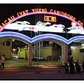 逸園跑狗場(Macau Canidrome)01