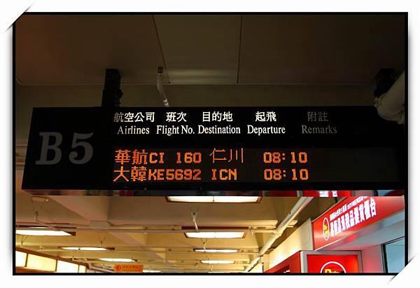 桃園國際機場(Taiwan Taoyuan International Airport)02