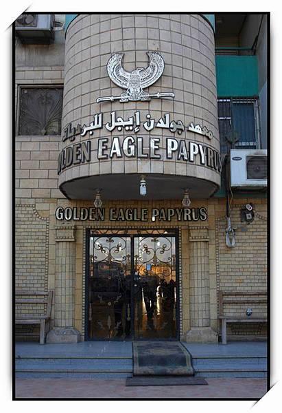 開羅(Cairo)Golden Eagle Papyrus01