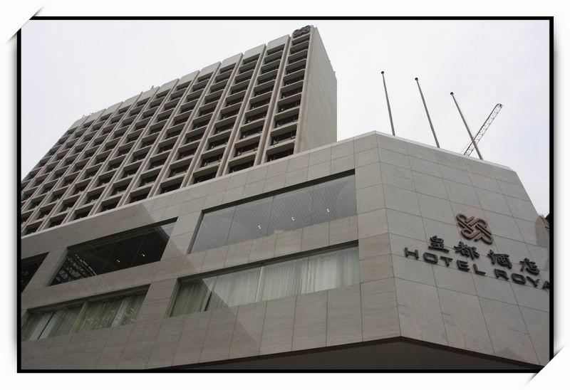 皇都酒店(Hotel Royal)02