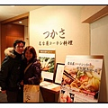 つかさ 名古屋コーチン料理09