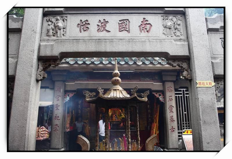 媽閣廟(A-Ma Temple)03
