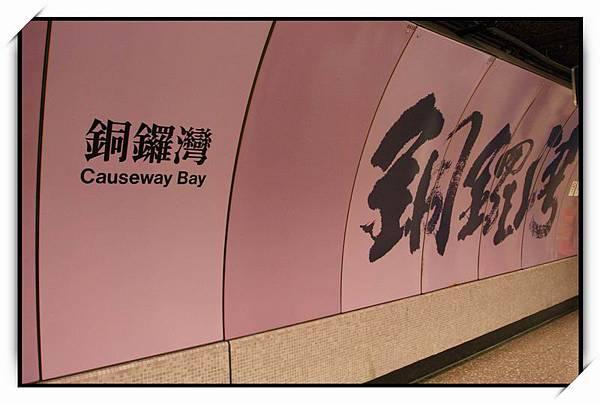 港鐵(Mass Transit Railway)銅鑼灣站(Causeway Bay Station)
