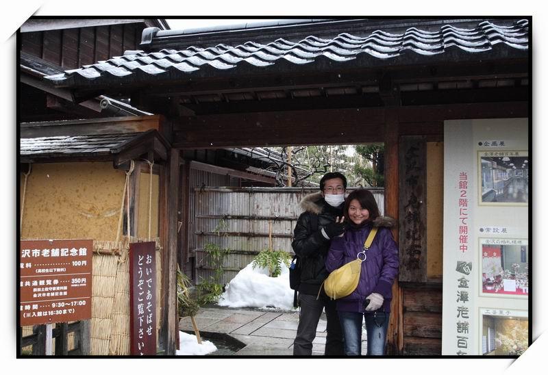 金沢市老舗記念館(Kanazawa Shinise Kinenkan Museum)01