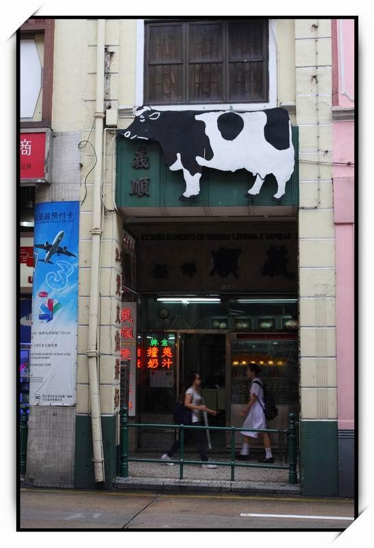 義順牛奶公司01