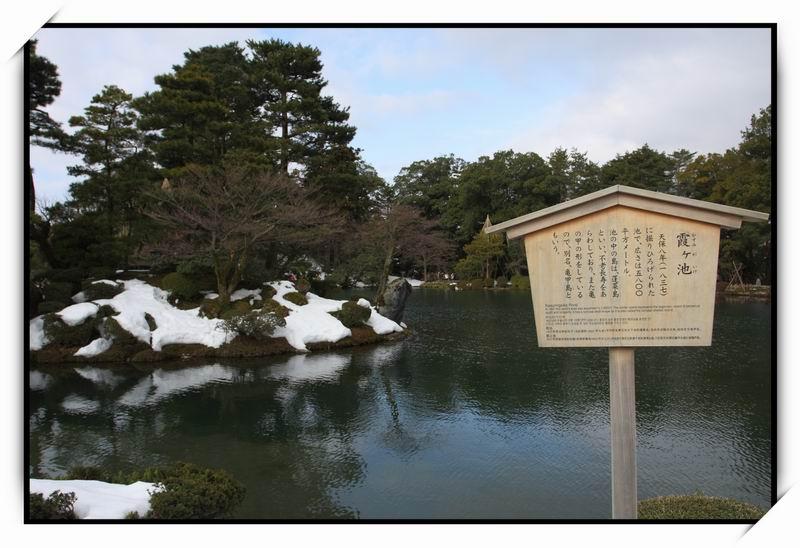 兼六園(Kenroku-en)15