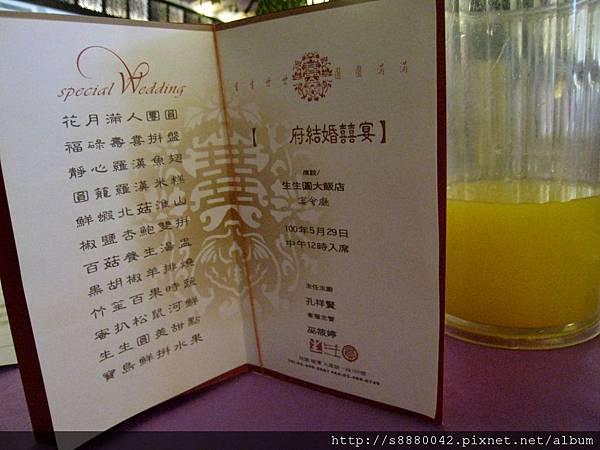 20110529婚宴_生生圓大飯店_02menu.jpg