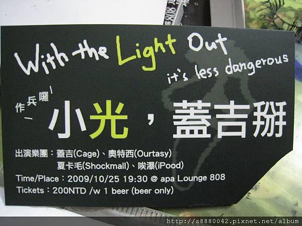 20100117_小光,蓋吉掰_live入場券_IMG_2912