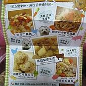 元氣鮮食2
