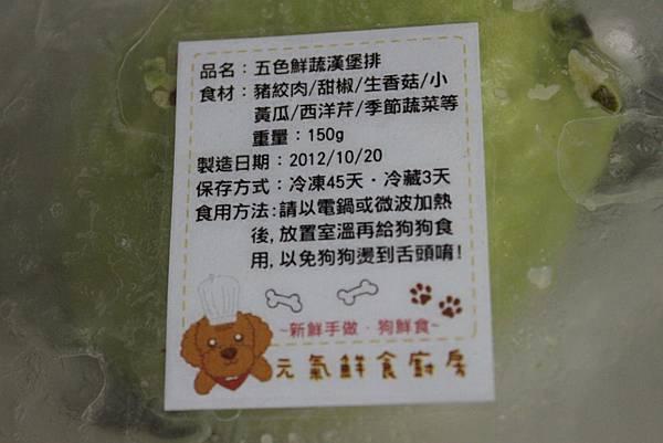元氣鮮食乾煎法3