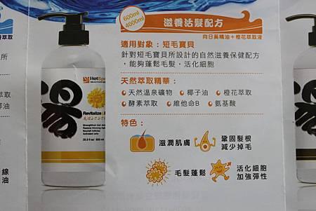 湯Hot Spring天然溫泉洗毛精5.JPG