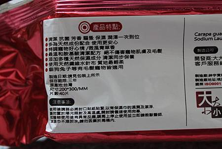 蹦蹦跳寵物專用濕紙巾5.JPG