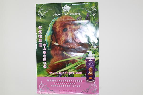 20101225狗狗聖誕趴之皇家贊助篇 028.jpg