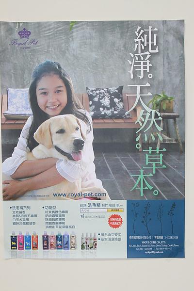 20101225狗狗聖誕趴之皇家贊助篇 034.jpg