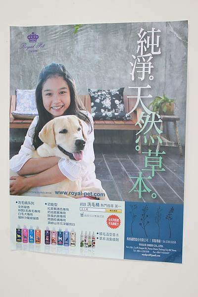 20101225狗狗聖誕趴之皇家贊助篇 033.jpg