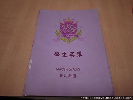 夢幻學園 001
