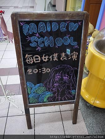 夢幻學園 023