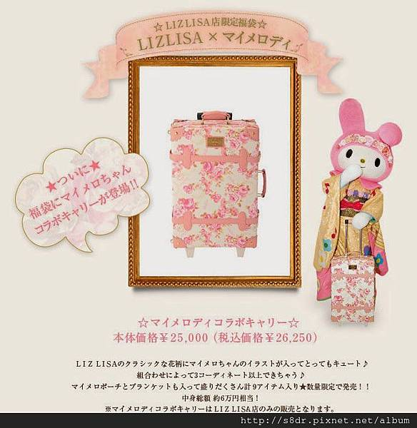2014 lucky luggage Melody
