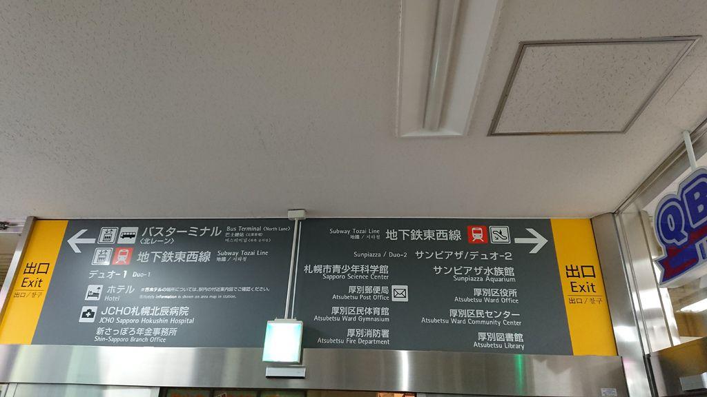 局 厚別 郵便 厚別郵便局 (北海道)