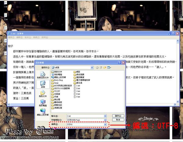 10.UTF-8.jpg