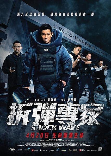 ShockWave-Poster.jpg