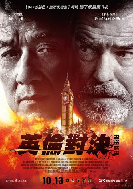 The-Foreigner-Taiwanese-Poster.jpg