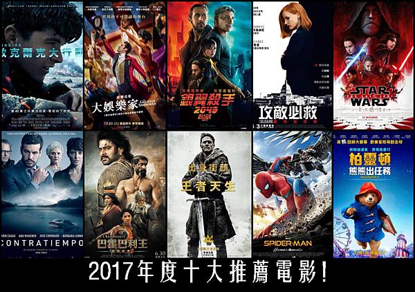 2017_top10_final.png