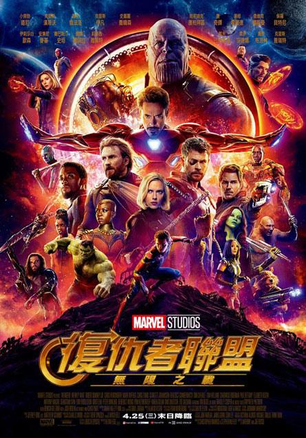 復仇者聯盟3無限之戰_poster.jpg