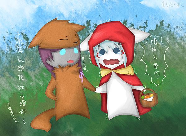 大野狼&小紅帽
