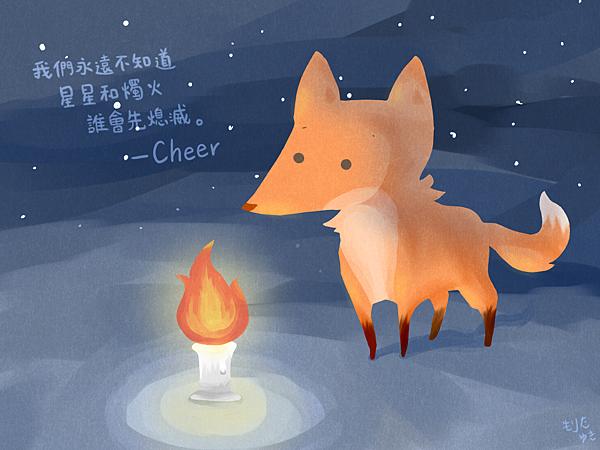 星星與燭火