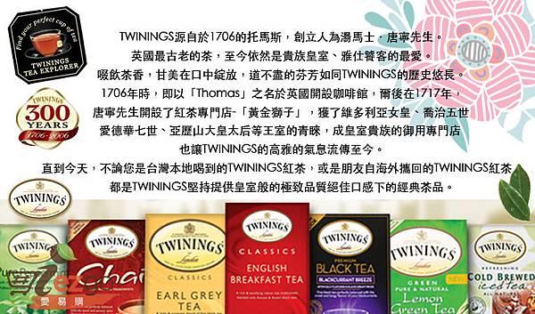 TWINING01