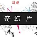 電影分類奇幻片.jpg