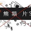 電影分類熊貓 錯.jpg
