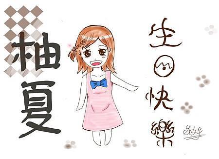 柚夏生日color.jpg