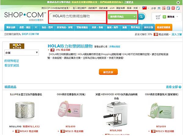 HOLA特力和樂網站購物