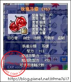 目前耳環:玫瑰耳環 +11智19魔玫