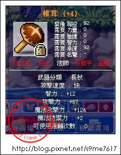 目前武器:椎茸 +12智124魔攻