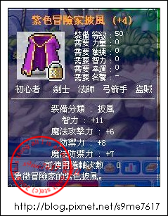 目前披風:紫色冒險家披風 +11智6魔攻